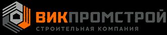 Викпромстрой - строительная компания